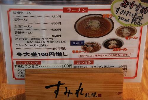 すみれ 札幌本店