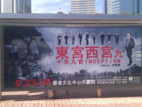 東宮西宮九/十大九官inception:looks like a comedy show poking fun at the govt (guy at far right is chi ef exec Donald Tsang)