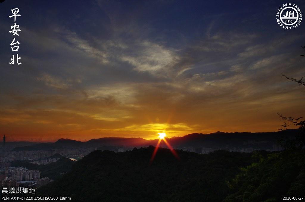 2010_0827早安台北~晨曦烘爐地