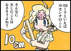 100628(2) -《NHK 電視台 – 氣象預報》線上四格漫畫「春ちゃんの気象豆知識」第26回、豪雨連載中!