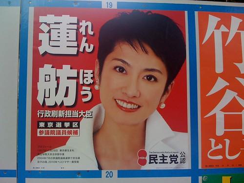 Renhō