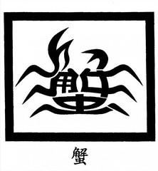 Crab calligram