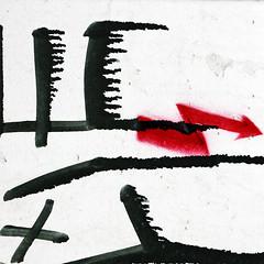 Air combat (daliborlev) Tags: abstract electric square graffiti paint urbandecay flash brno vandalism damage electricity damaged dogfight lightningbolt vandalised mundanedetail