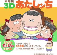 100712(1) - 《劇場版3D 我們這一家 熱情的超~超能力♪花媽 大暴走!》官方網站正式開設!