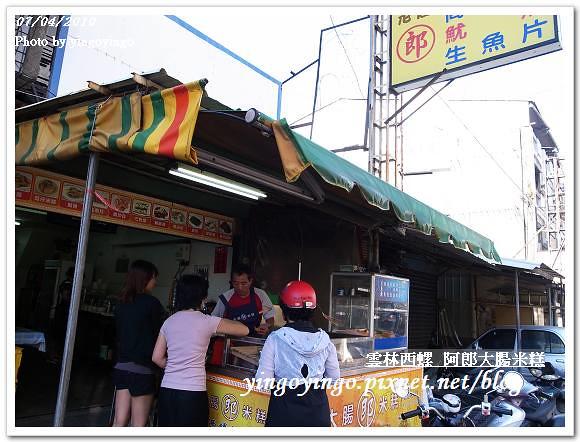 阿郎大腸米糕990704_R0013291