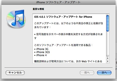 iPhone4-1update