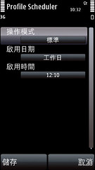 設定 - Screenshot0291