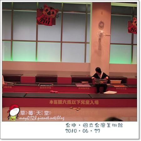 台中國美館73-2010.06.27