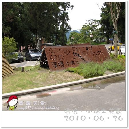清境小瑞士花園116-2010.06.26
