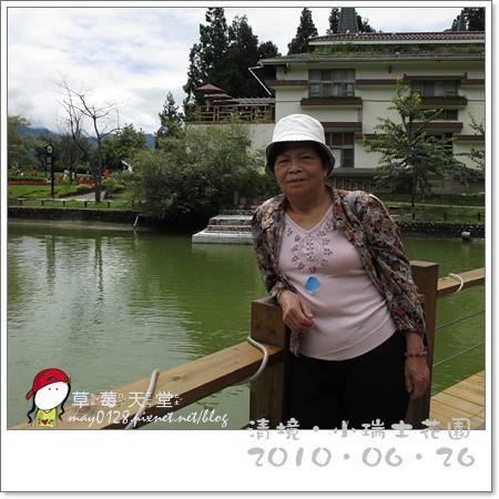 清境小瑞士花園106-2010.06.26