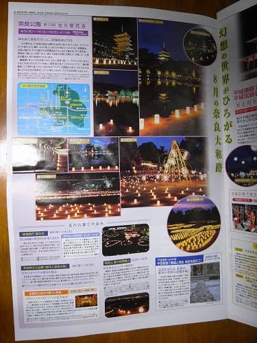 KintetsuNews-02