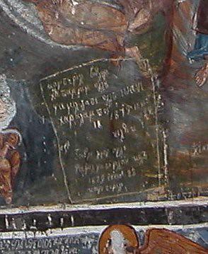 DSCN0337 Sumela, graffiti grec avec date 1879