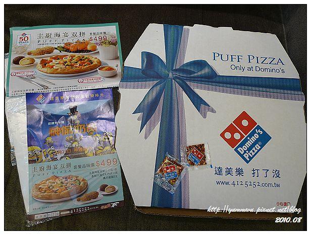 達美樂海宴雙拼披薩(2)