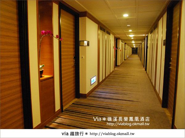 【礁溪溫泉】充滿質感的溫泉飯店~礁溪長榮鳳凰酒店(上)7