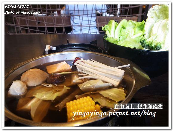 輕井澤鍋物990801_R0014025