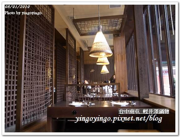 輕井澤鍋物990801_R0014037