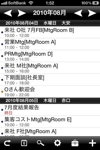 iPhone_8calendar