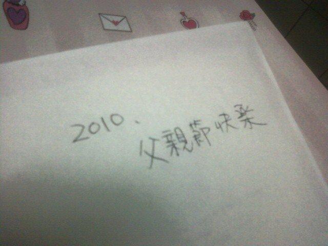 2010 + 88節