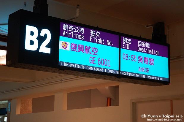 桃園國際機場06.JPG