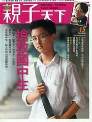 20100814-親子天下201008封面-1