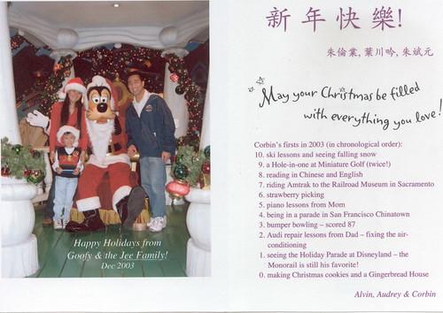 Jee Christmas 2003