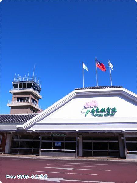 台東機場-02