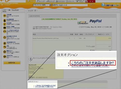 ページ下部に表示される「こちらのご注文を返品しますか?」をクリック