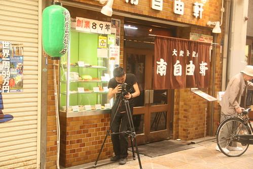藤井さんと 南自由軒