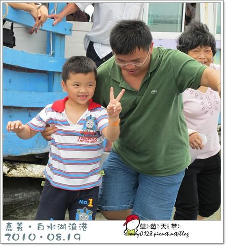 白水湖漁港77-2010.08.19