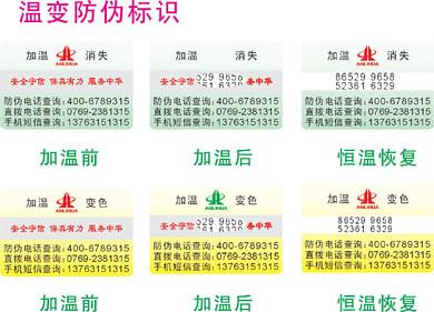 石家庄市海略科技提供温变防伪标签7