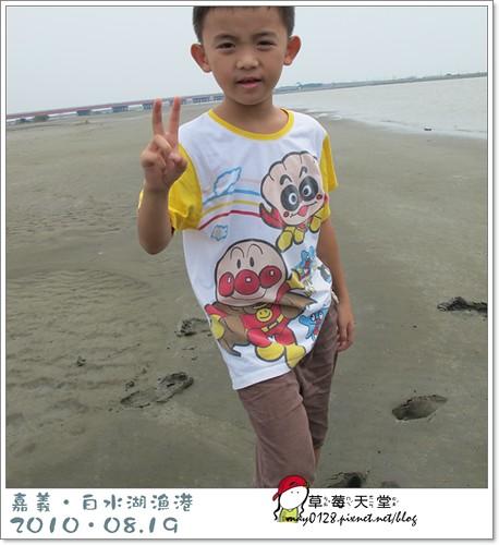 白水湖漁港73-2010.08.19