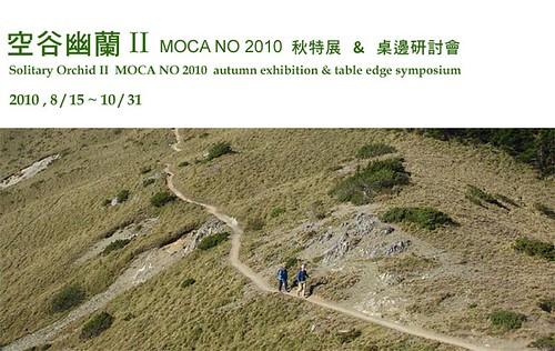 : 空谷幽蘭II MOCA NO 2010 秋特展 & 桌邊研討會