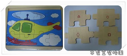 10099-木製盒裝拚圖-1