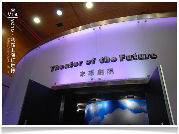 【上海世博旅】via玩浦西城市範例區~台北館一樣好玩!15