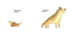 小臘腸與大狼狗_頁面_02