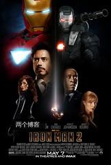 钢铁侠2(Iron Man 2) DVD版下载 [小罗伯特·唐尼主演] | 爱软客