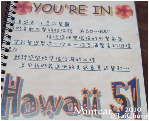 不同於速食店的美味漢堡 HAWAII夏威夷51 @ 台中