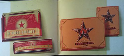 Дача/ советский табак/ 2010