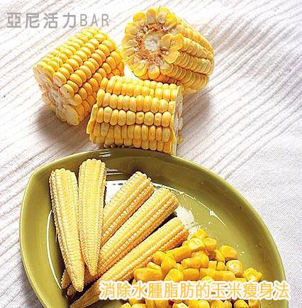 消除水腫脂肪的玉米瘦身法