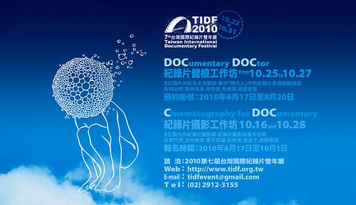 「2010 台灣國際紀錄片雙年展」工作坊活動訊息