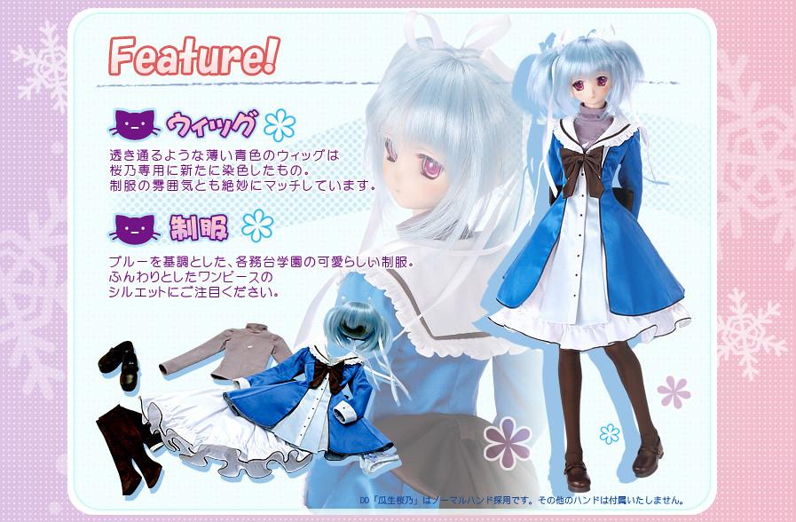 Dollfie Dream DD Uryuu Sakuno 瓜生桜乃