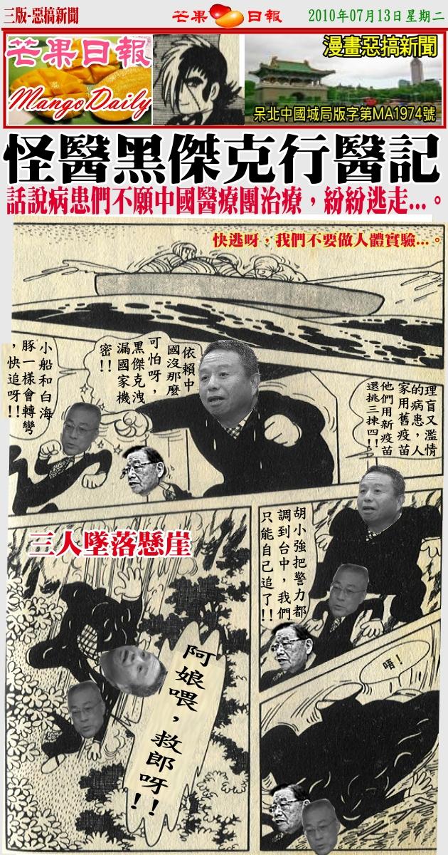 100713頭版--漫畫新聞--[惡搞漫畫]黑傑克惡搞漫畫06