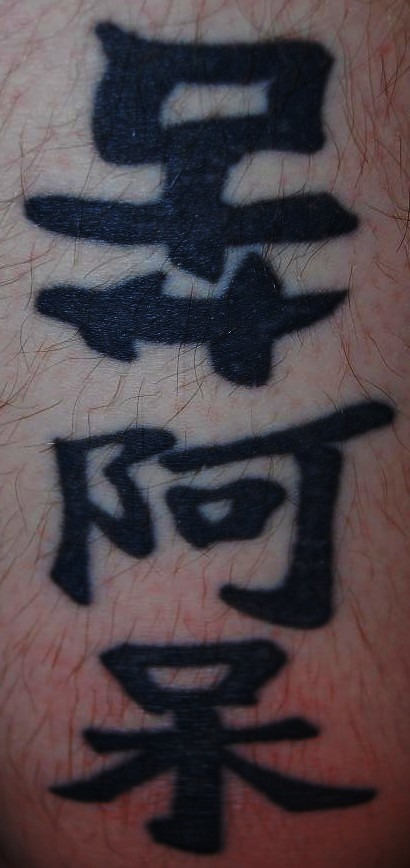 maar bij Hanzi Smatter zijn er tig voorbeelden van tattoo's die in