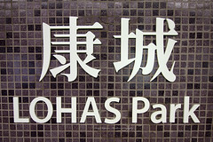 LOHAS PARK station sign (Hong Kong MTR) (Daryl Chapman Photography) Tags: station train canon hongkong sigma 7d 1020mm mtr f35 lohaspark