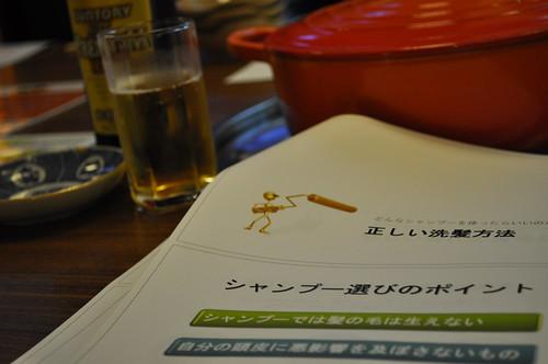 松井クリニック新橋,豚組