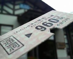 磁気じゃない切符久しぶりだ!こんなに分厚かったのか。