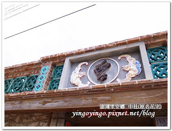 澎湖之旅_望安鄉(中社=花宅)990425_R001567