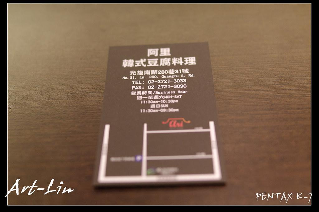 台北 ・ 阿里韓式豆腐料理