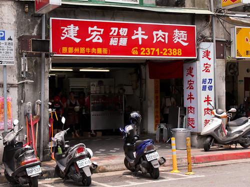 建宏牛肉麵 (Jian Hong Niu Rou Mian) storefront