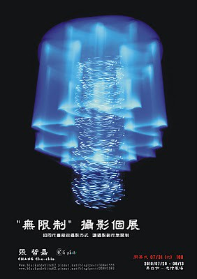 2-張哲嘉-CH3 PHOTO-台中-黑白切-無限制攝影展-抽象風格-手作攝影之藍色水母